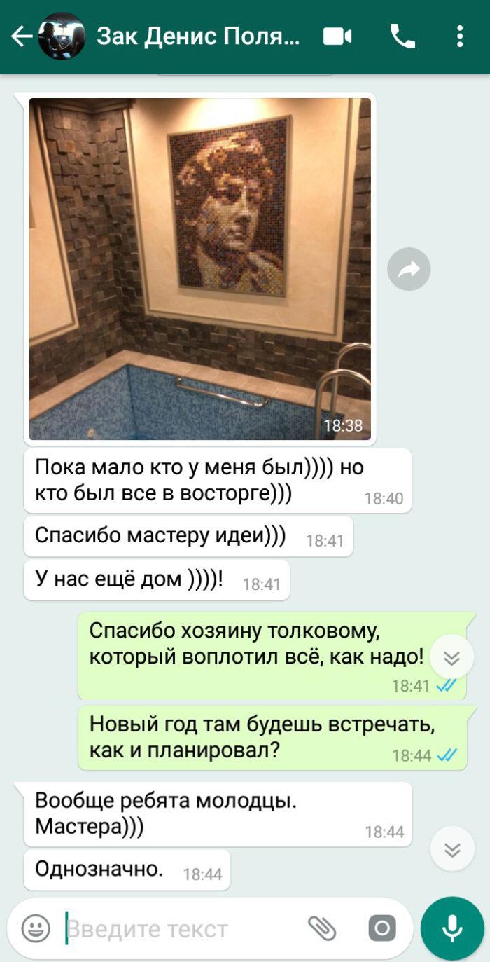 Дизайнер Рязань Иван Янко отзывы