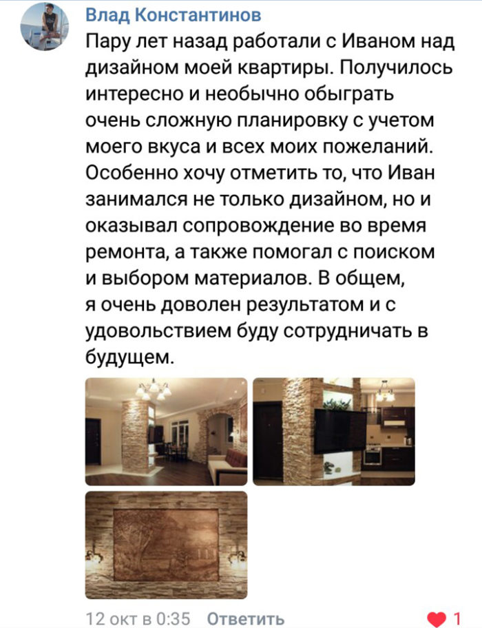 дизайнер интерьера рязань Иван Янко отзывы