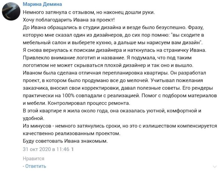 Иван Янко отзывы