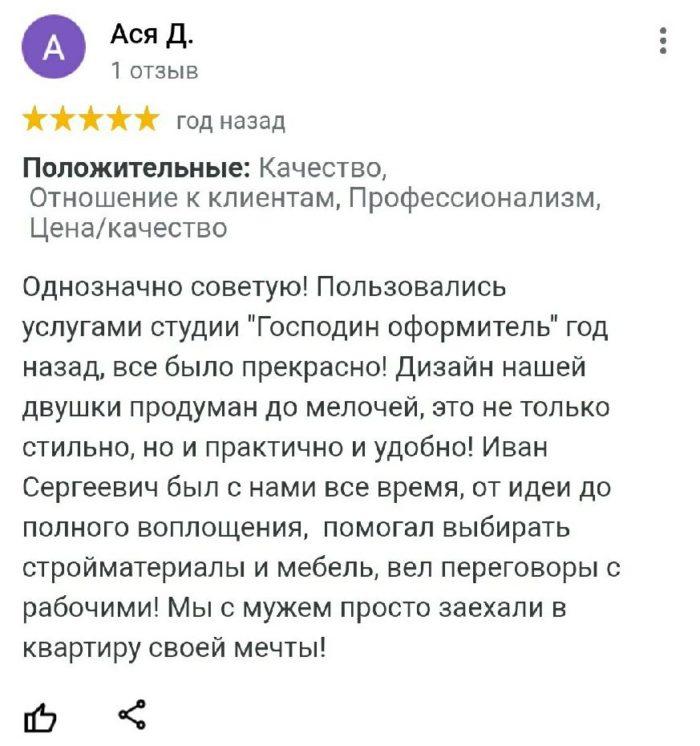 Иван Янко дизайн студия отзывы