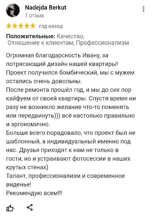 Дизайнер Иван Янко отзывы