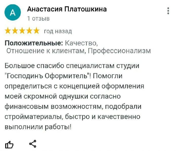 Дизайнер интерьера Иван Янко Рязань отзывы