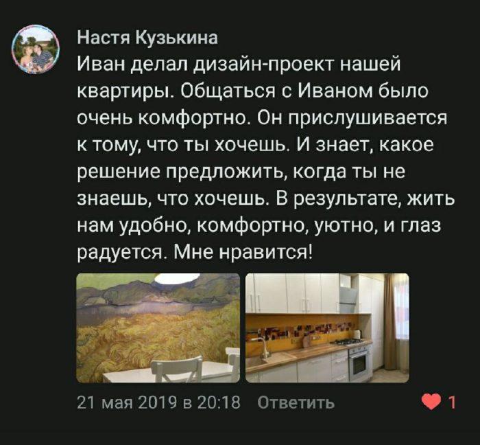 Иван Янко рязань отзыв о работе студии дизайна